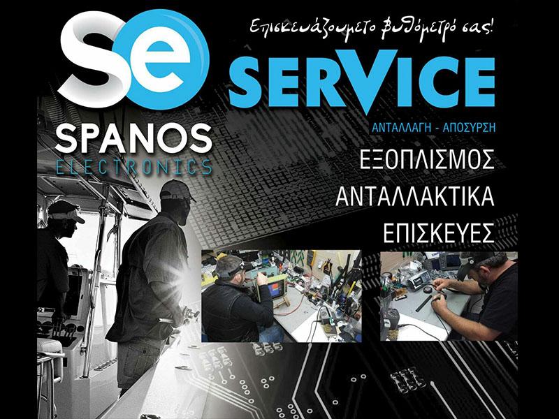 service-episkeui-furuno-garmin-raymarine-spanos-electronicsgr